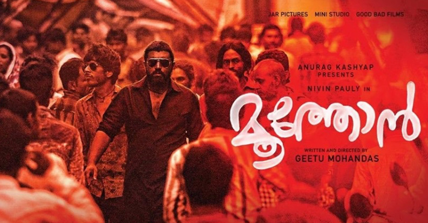 moothon-review-3