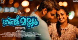 Al Mallu movie review: A simple film with a relevant message