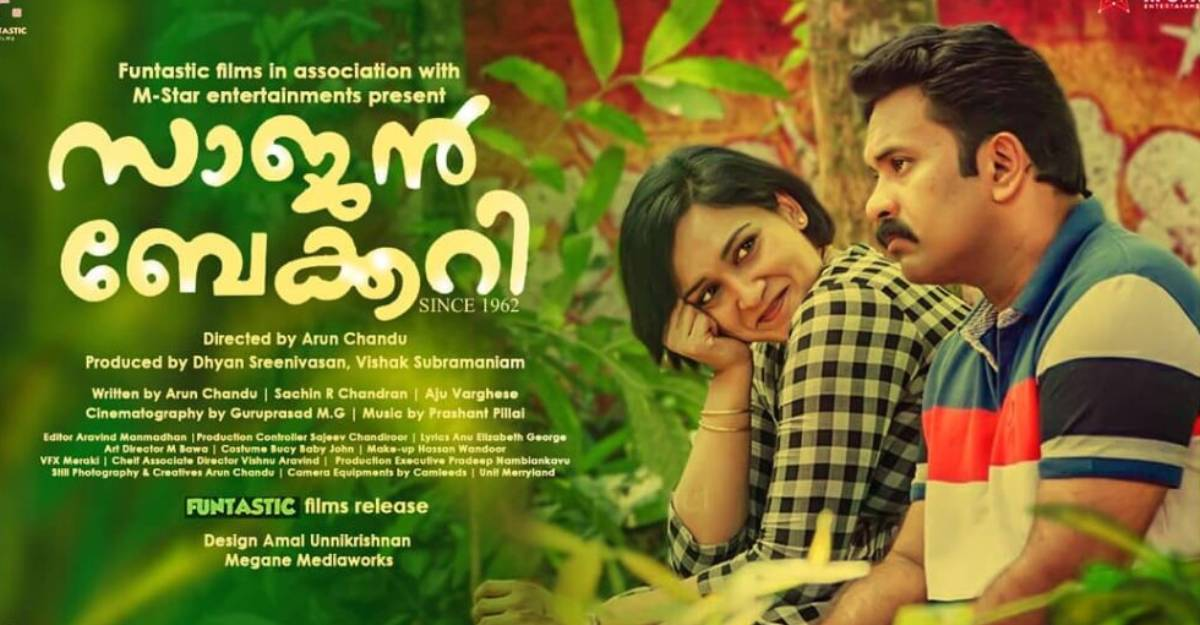 Saajan Bakery movie review: A pleasant family watch