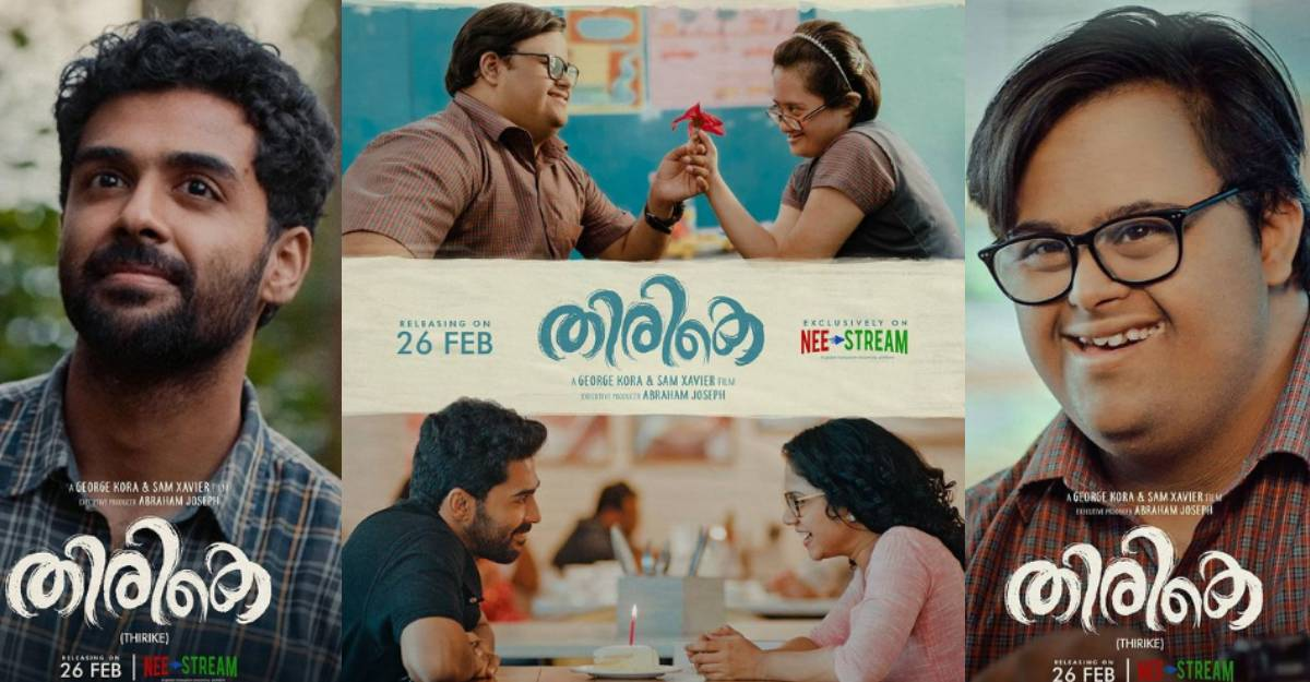 Thirike movie review: A delightful detour to home, sweet home