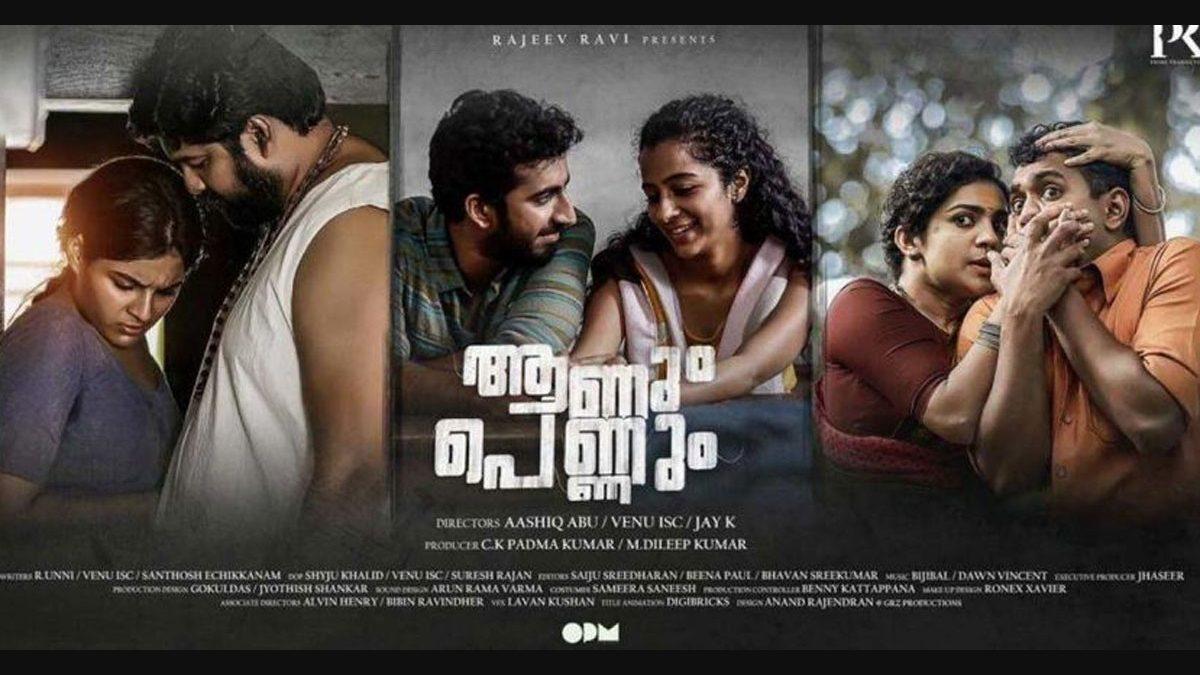 Malayalam Anthology movie 'Aanum Pennum' to stream on OTT