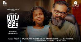 Vellam team releases making video of 'Pulariyil Achante' song