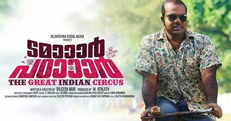 Dress Circle   10 must watch, underrated Malayalam comedy movies of last decade