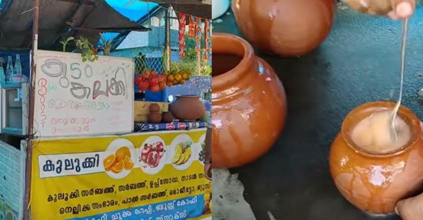 After kulukki and fuljar, kudam kalakki is Kochi's new 'cool' drink