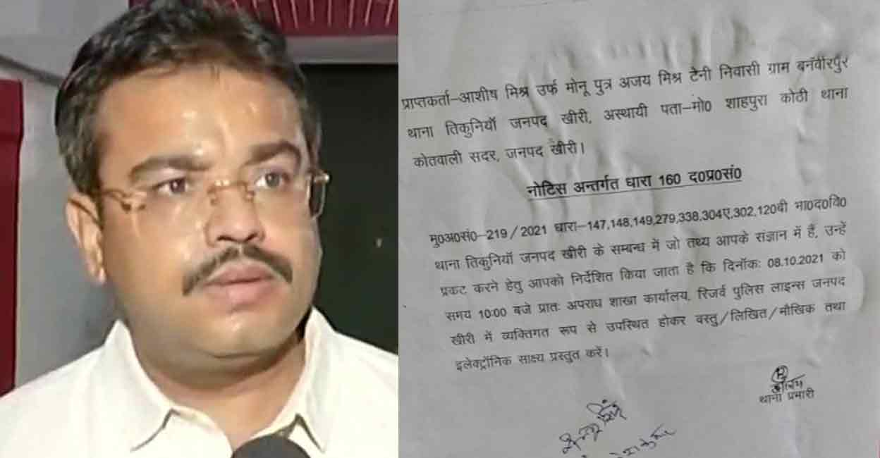 Breaking news: UP govt informs SC Ashish Mishra will appear before police at 11am tomorrow