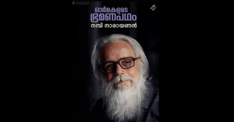 Travails of an implicated Scientist: Review of  the autobiography of Nambi Narayanan