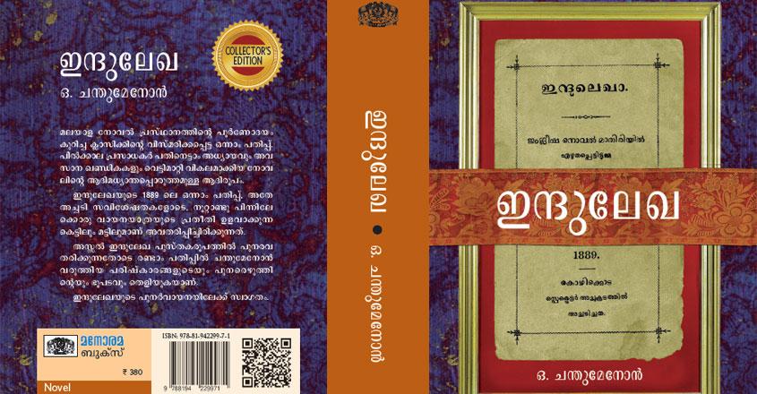 Original version of first Malayalam novel 'Indulekha' to be out again
