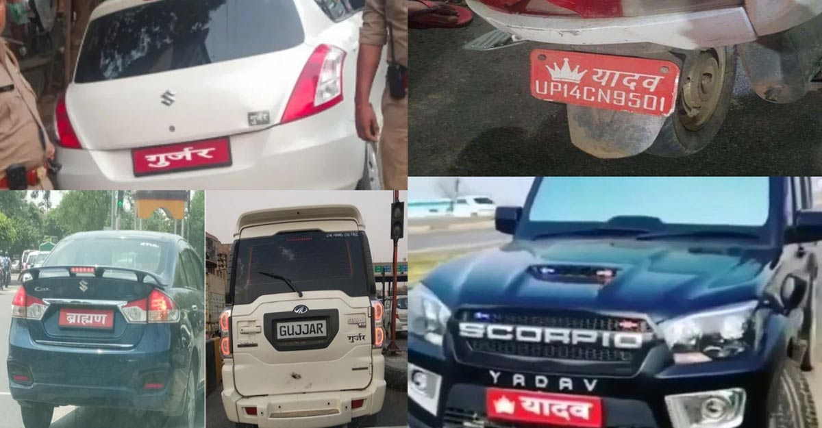 Displaying caste identity: First vehicle gets fined in UP