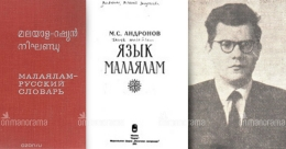 When one of Russia's most famous indologists mastered Malayalam