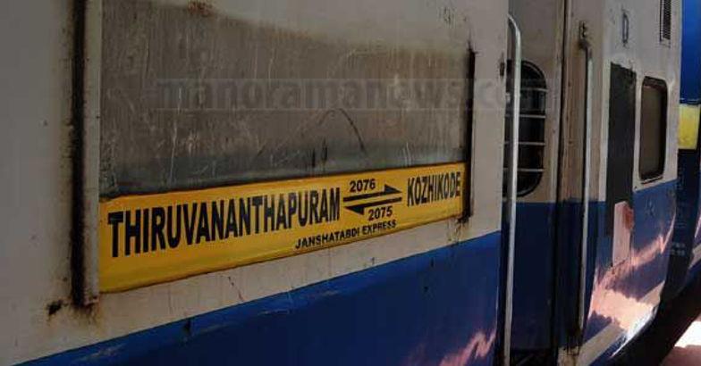 Jan Sathabdhi Express