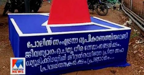 Kerala police memorial repainted after scathing report on politicisation