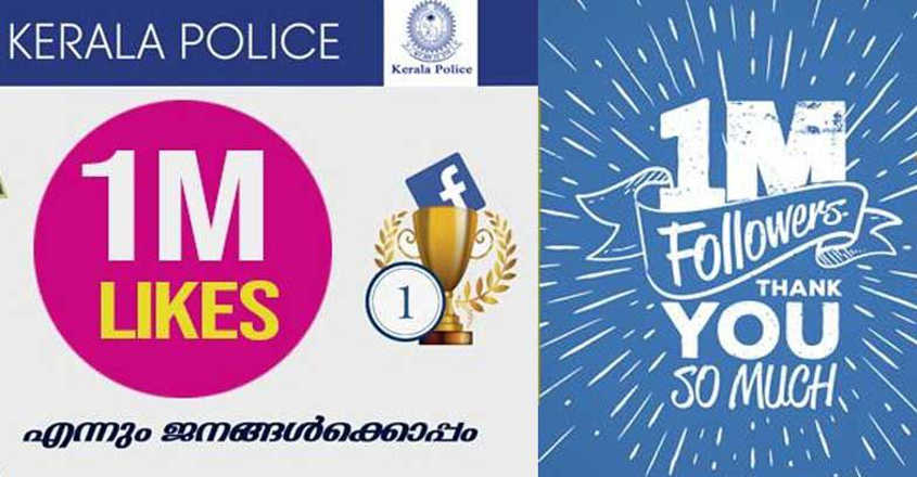 Facebook page of Kerala Police earns one million likes