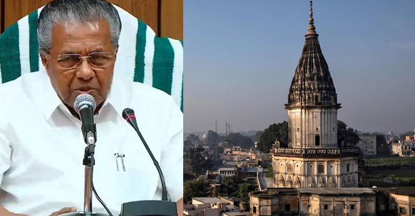 Ayodhya verdict: Kerala CM Pinarayi Vijayan asks people to show restraint