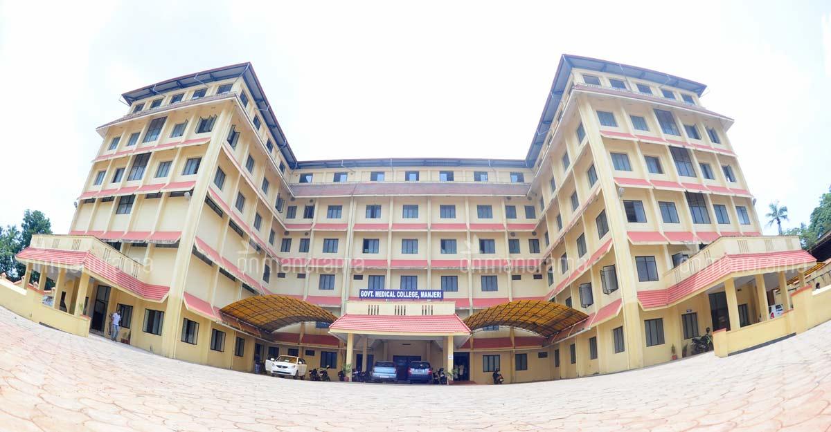 Manjeri Government Medical College