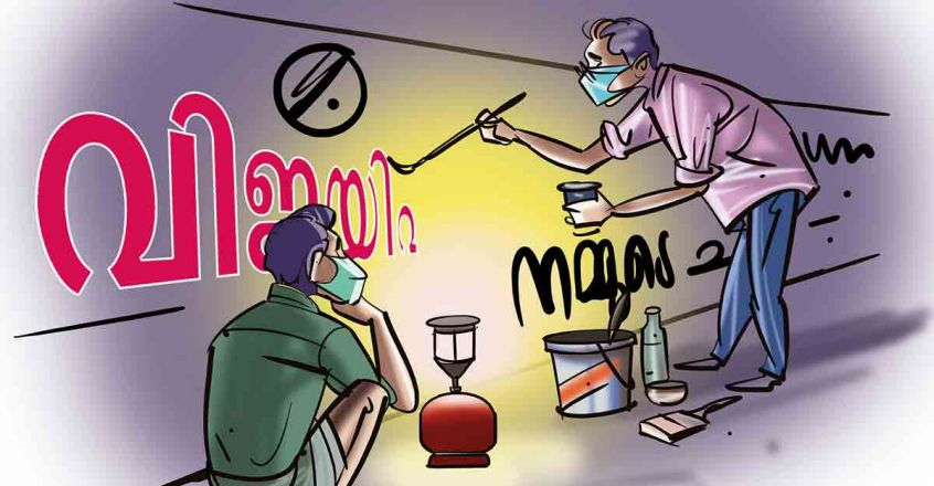 Poliloquy of the Red, White and Saffron kind in Kerala on eve of poll results