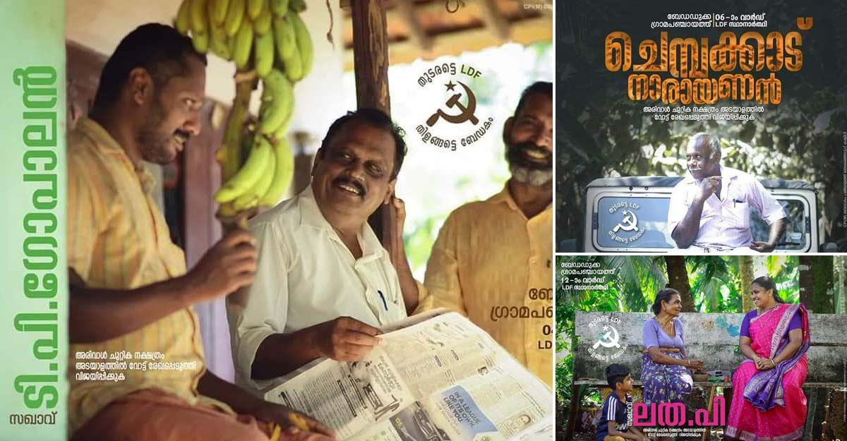 Bedadka CPM posters