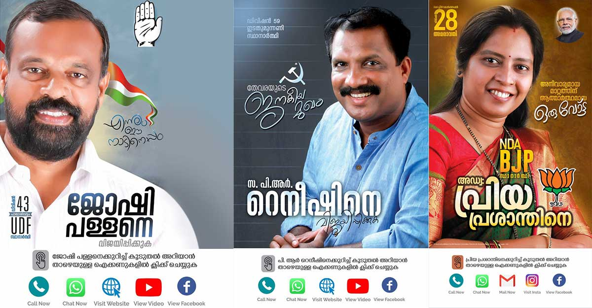 Polls in the time of pandemic: Smart phones to decide mandate in Kerala this time?