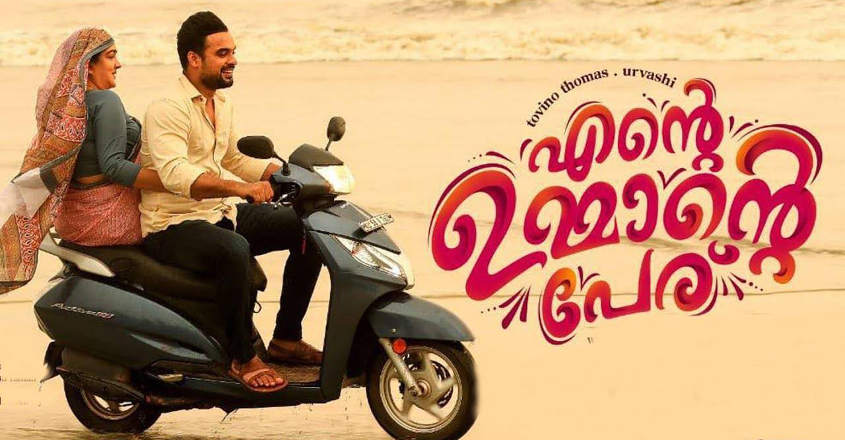 Tovino's 'Ente Ummante Peru' review: in quest of mother's love