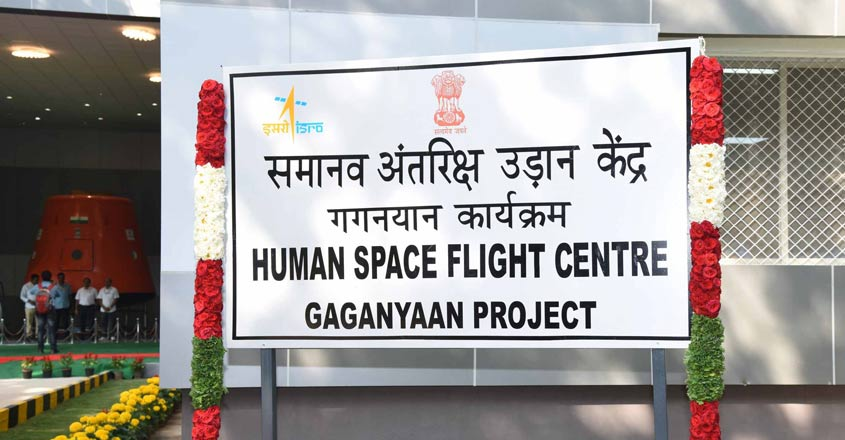 ISRO's Human Space Flight Centre built in 48 days