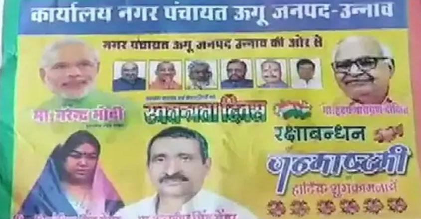 Unnao rape accused Sengar seen in I-Day poster with PM Modi