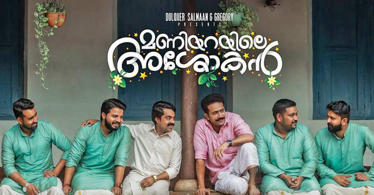 Maniyarayile Ashokan review: A life-affirming flick for Onam