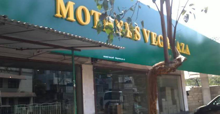 Mother's Veg Plaza: Serving 'sadya' round the year