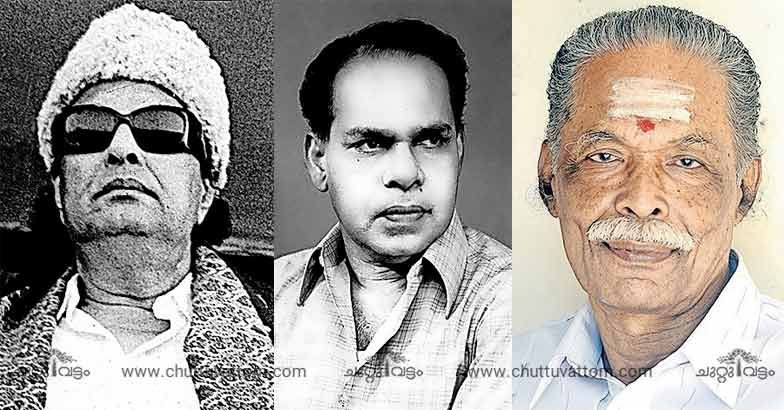 MGR, Kunchakko and SL Puram Anand