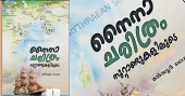 Chronicles of Naina community and how they became part of Kochi
