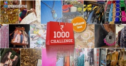 Rs 1000 challenge: Kottayam town